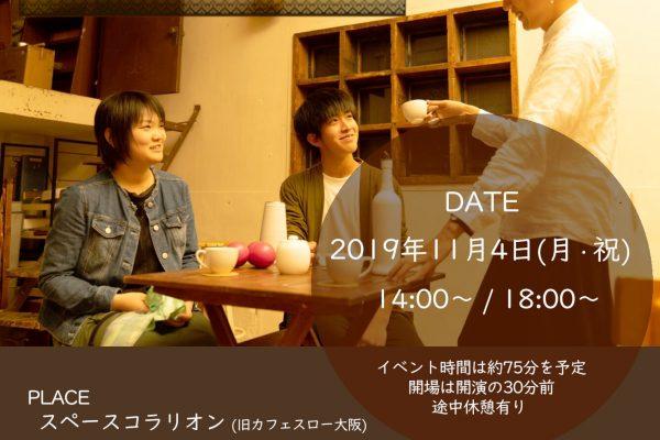 Cafe Live「フラトレス・タイム vol.2」開催のお知らせ