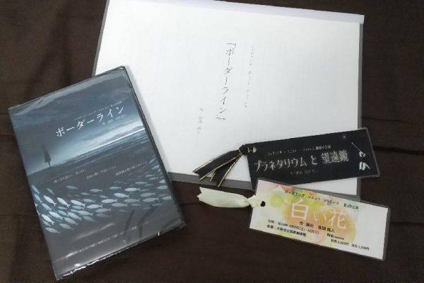 福袋プレゼント企画のお知らせ