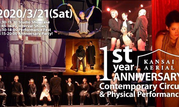 関西エアリアル沓掛スタジオ1周年イベント 参加公演 のお知らせ