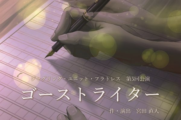 第5回公演『ゴーストライター』ビジュアル公開&予約受付開始