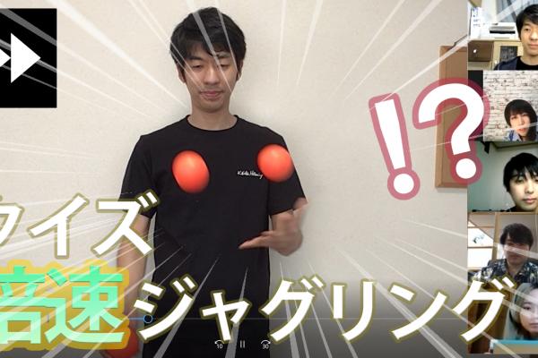 【動画公開】クイズ倍速ジャグリング