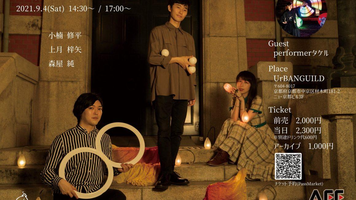 Cafe Live「フラトレス・タイム vol.4」延期のお知らせ